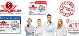 Ιατρική βοήθεια στο σπίτι από την κάρτα υγείας MedOnline
